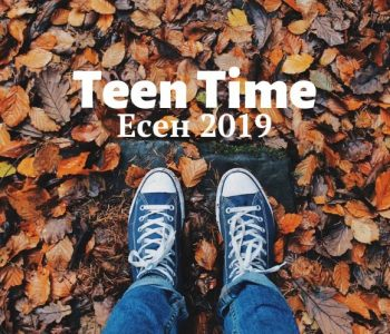 Teen Time